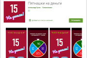 150 установок вашего приложения в Google Play 9 - kwork.ru