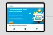 Поставлю верстку лендинга на WordPress 7 - kwork.ru