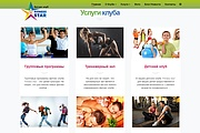 The layout of the Joomla template 23 - kwork.com