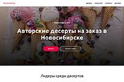 Разработаю дизайн веб-сайта, landing page 18 - kwork.ru