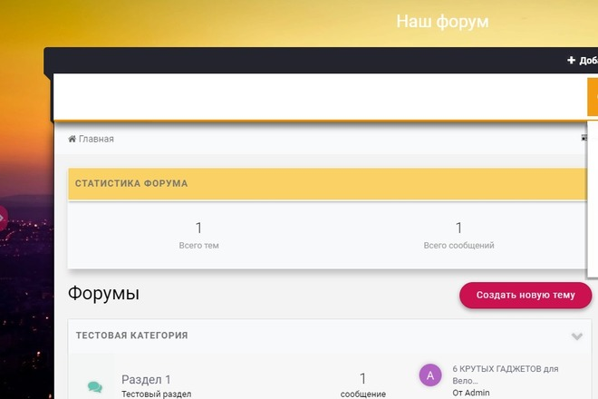 Создам форум на XenForo 2. x либо Invision Community 4 15 - kwork.ru