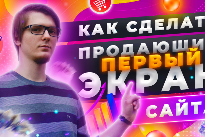 Сделаю креативное превью для видеоролика на YouTube 3 - kwork.ru