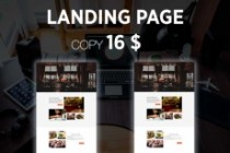 Copy landing page at an affordable price 4 - kwork.com