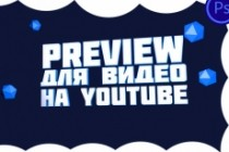 I'll make a 3D Preview for your videos on Youtube 3 - kwork.com