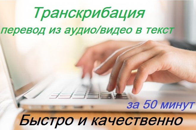 Работа транскрибация удаленно hack freelancer
